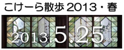 2013-0525kokerasanpo-255.jpg