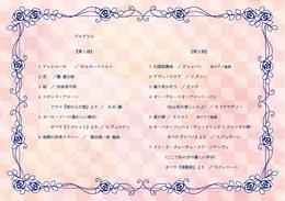 Iruma Spring Concert 2019 program-1.jpg