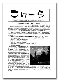 2012-0610kokera02.jpg