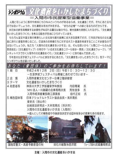2012-1202 bunkaisan sympo.jpg