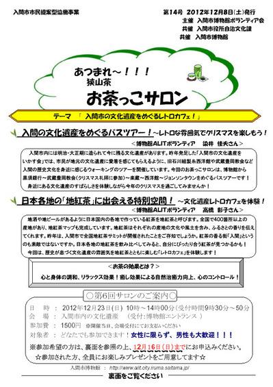 2012_1223_oyuakko-01.jpg