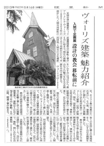 2013-0516読売新聞朝刊
