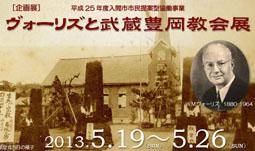 2013-0519-26kikakuten-255.jpg