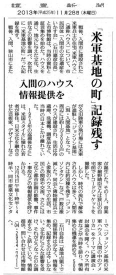 2013-1128yomiuri05.jpg