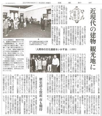 2019-1128yomiuri-tyokan-w1200.jpg