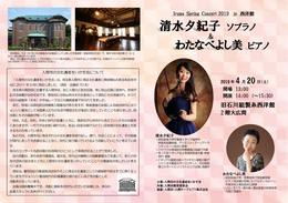 Iruma Spring Concert 2019 program-2.jpg