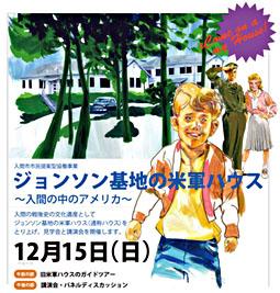 ikasukai-2013-1215-255.jpg