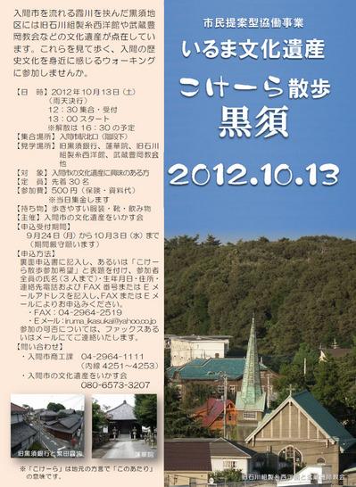 ikasukai walk 20121013-01.jpg