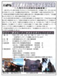 ss-2012-1202 bunkaisan sympo10_1.jpg