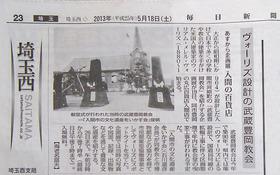 ss-2013_0518mainichi.jpg