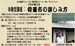 ss-2014-0927bunkaisan-aki-255.jpg