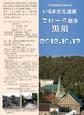 ss-ikasukai walk 20121013-01.jpg